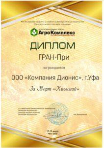 АгроКомплекс 2018
