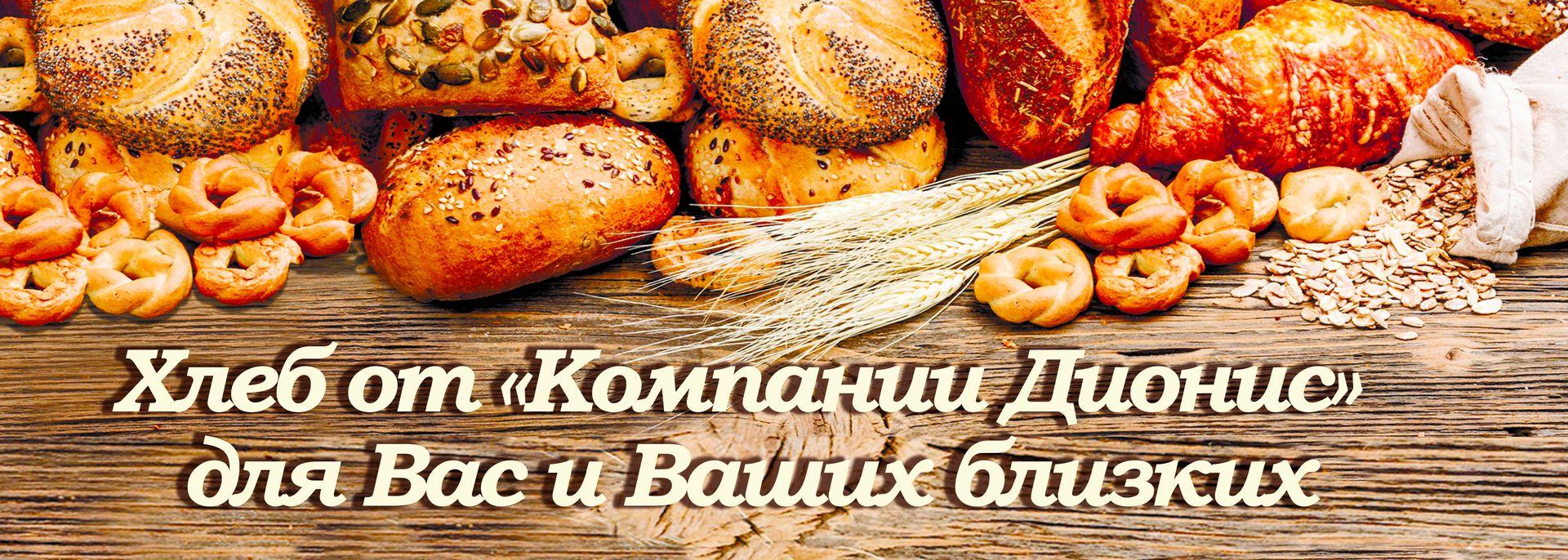 Хлеб от Дионис