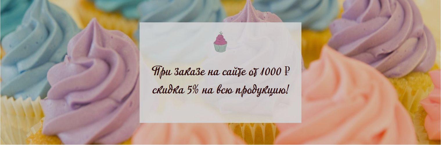 Скидка при заказе от 1000 рублей